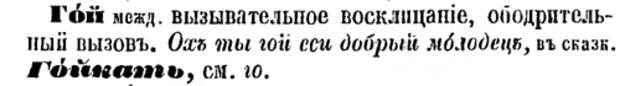 Как песнь Бояна о троянах превратилась в Илиаду Гомера