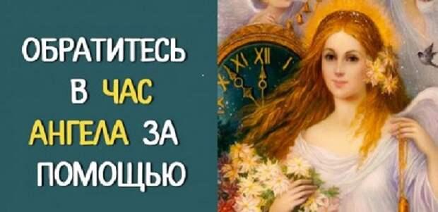 Часы ангела на август 2020 год.