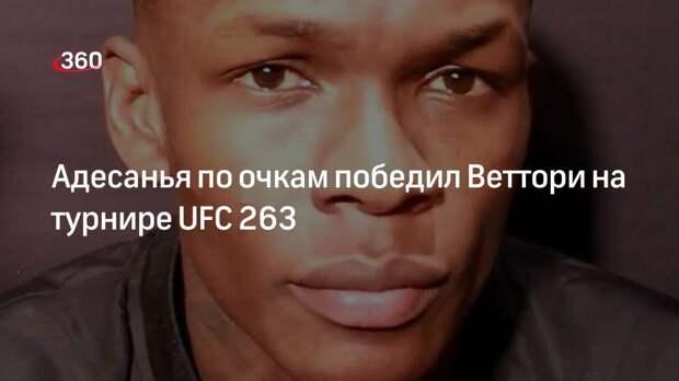 Адесанья по очкам победил Веттори на турнире UFC 263