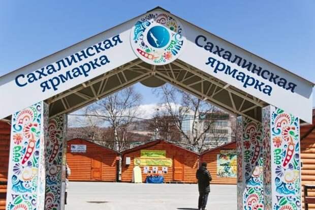 Ярмарочная торговля набирает обороты в Южно-Сахалинске