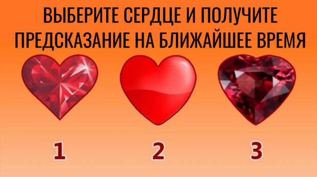 тест с сердцами