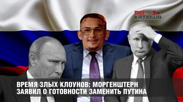 Время злых клоунов: Моргенштерн заявил о готовности заменить Путина