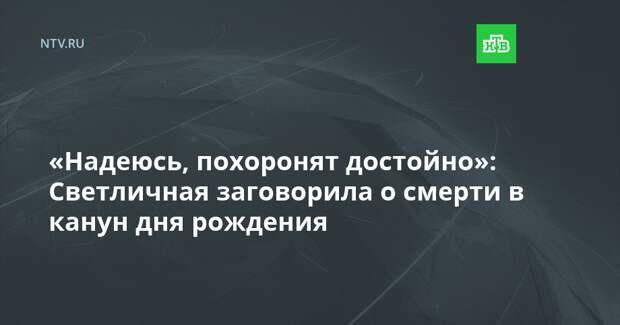 «Надеюсь, похоронят достойно»: Светличная заговорила о смерти в канун дня рождения