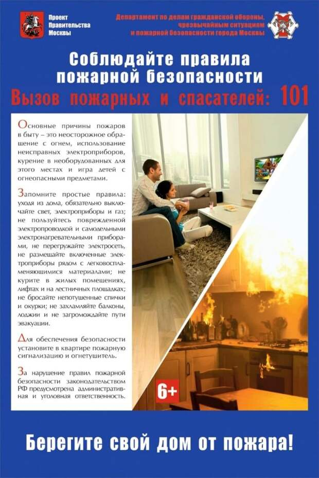 Спасатели из СЗАО рассказали жителям о правилах поведения при пожаре