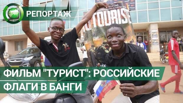 Помощь России в ЦАР: как фильм «Турист» укрепил дружбу двух государств