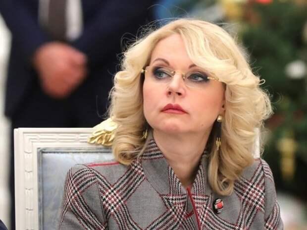 Голикова посетовала на непродуманную оптимизацию в сфере здравоохранения
