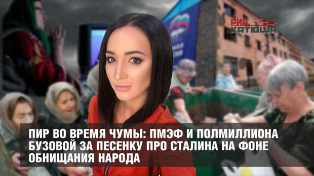Пир во время чумы: ПМЭФ и полмиллиона Бузовой за песенку про Сталина на фоне обнищания народа