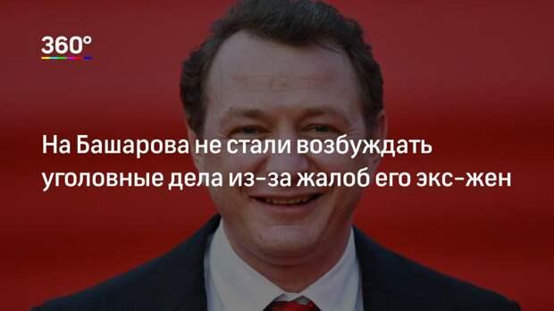 На Башарова не стали возбуждать уголовные дела из-за жалоб его экс-жен