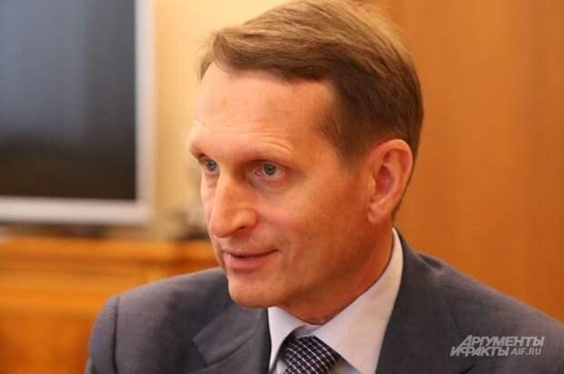 Нарышкин: Запад использует элементы гибридной войны против РФ и Белоруссии