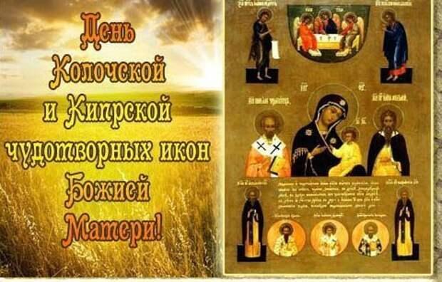 22 ИЮЛЯ - КОЛОЧСКАЯ И КИПРСКАЯ ЧУДОТВОРНЫЕ ИКОНЫ БОЖИЕЙ МАТЕРИ..