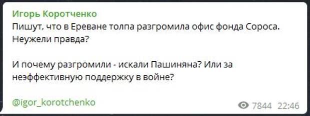 """""""Искали господина Пашиняна?"""": Коротченко оценил разгром офиса Фонда Сороса в Ереване"""