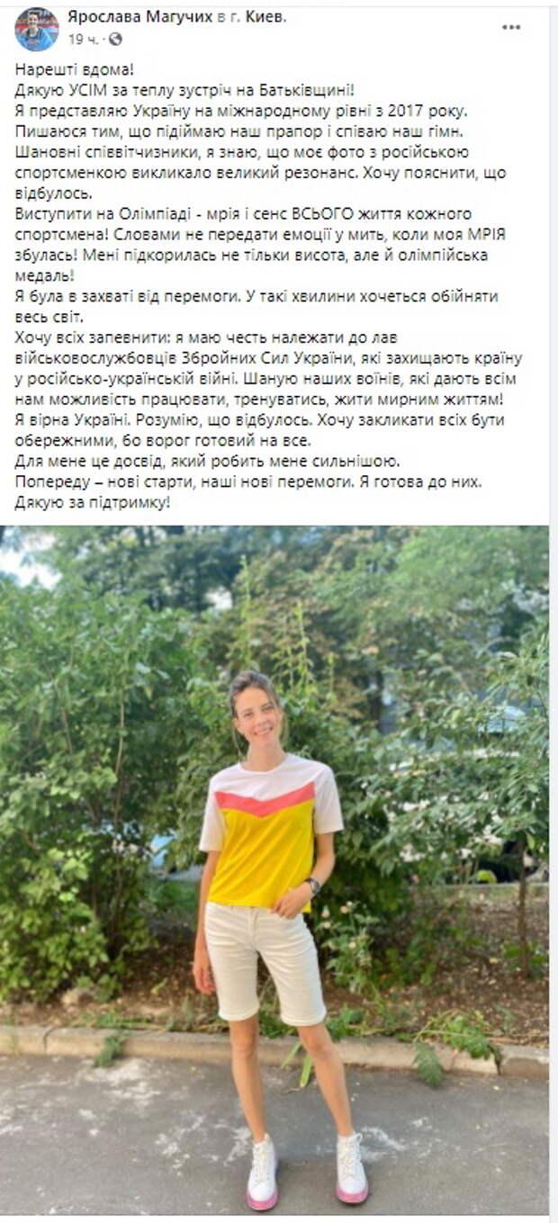 Кто заставил украинскую спортсменку Магучих извиняться за фото с россиянкой