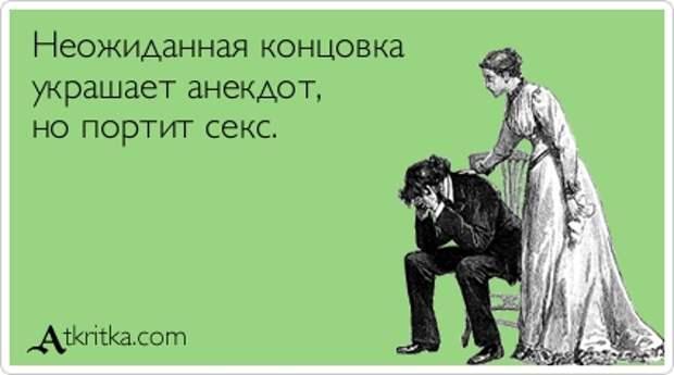 http://atkritka.com/upload/iblock/cfc/atkritka_1371151192_448.jpg