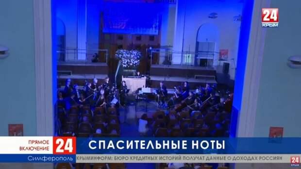 В атриуме ЖД вокзала Симферополя проходит благотворительный концерт