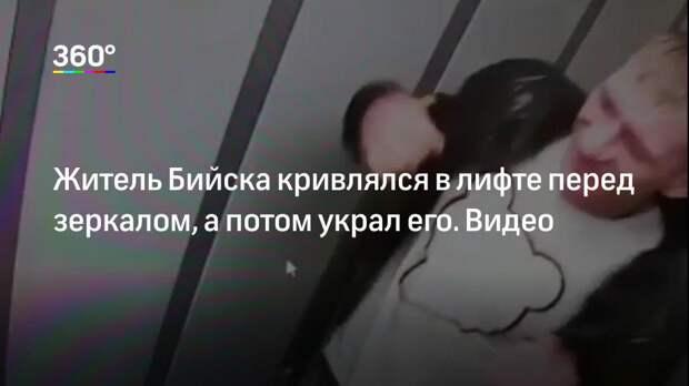 Житель Бийска кривлялся в лифте перед зеркалом, а потом украл его. Видео