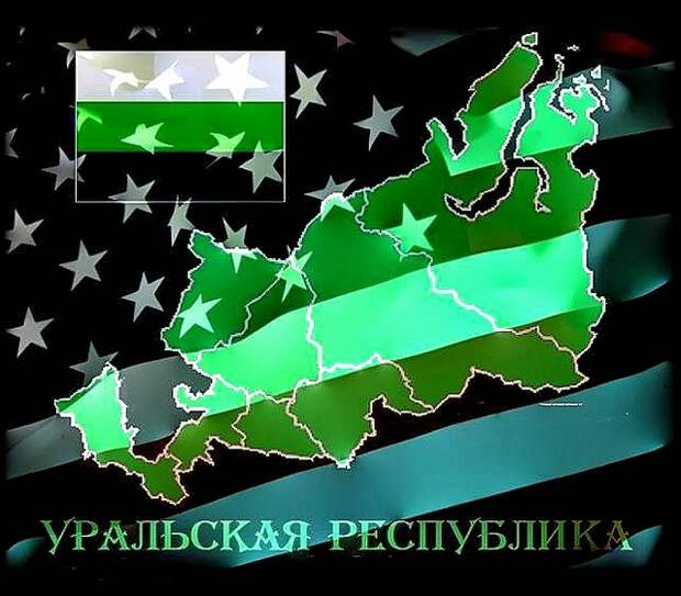 Уральская республика возрождается?
