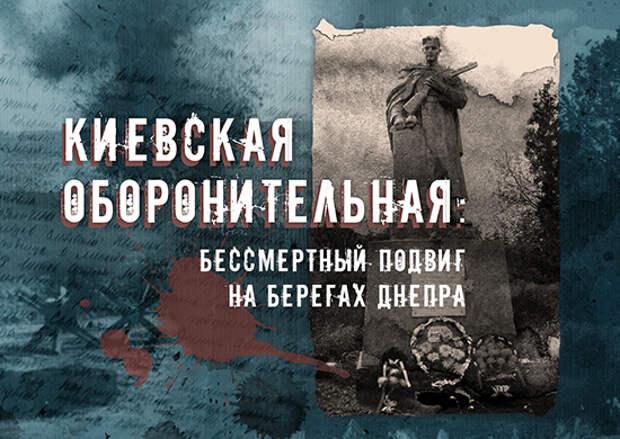 Минобороны России запускает новый мультимедийный раздел «Киевская оборонительная: Бессмертный подвиг на берегах Днепра», рассказывающий о массовом героизме красноармейцев, проявленном в ходе Киевской стратегической оборонительной операции 1941 года