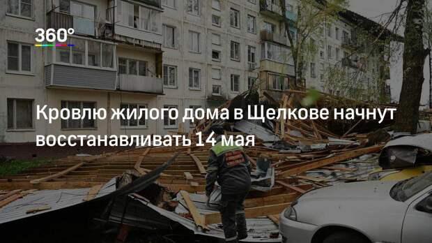 Кровлю жилого дома в Щелкове начнут восстанавливать 14 мая