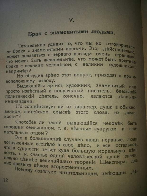 Мужчина, за которого не следует выходить замуж. Книга 1930 г.