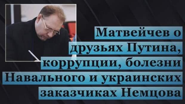 Матвейчев о друзьях Путина, коррупции, болезни Навального и украинских заказчиках Немцова