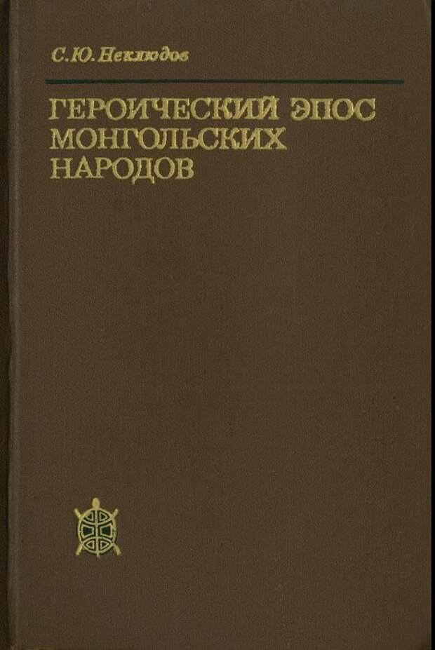 Героический эпос монгольских народов.