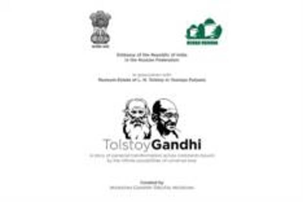Выставка Ганди-Толстой