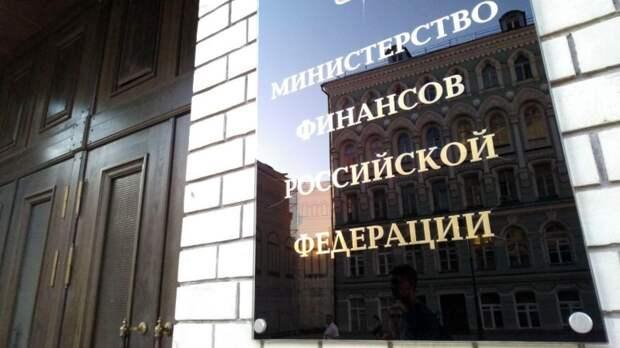 Минфин РФ: с начала года профицит федбюджета составил 0,7% ВВП