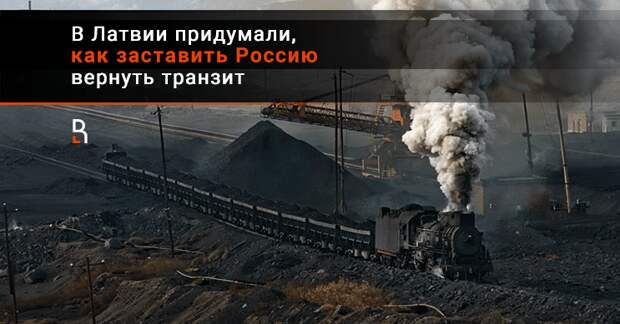Министр Латвии в Москве: мы просим вас вернуть транзит…