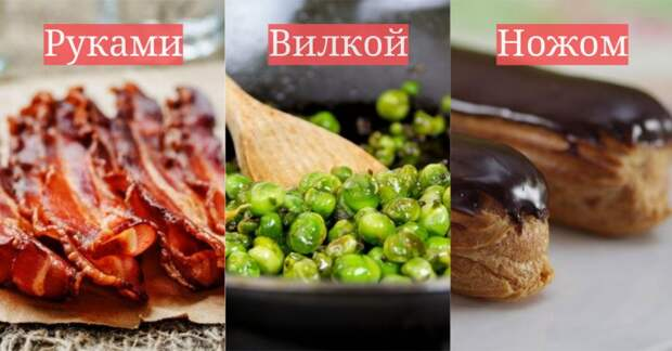 Как правильно есть разные блюда
