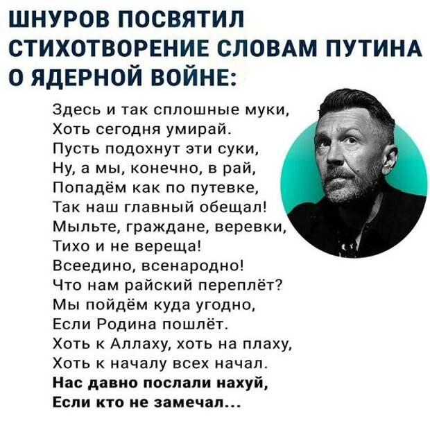Жестко, стройно и по делу: Сергей Шнуров о звездах российского шоубизнеса в стихах