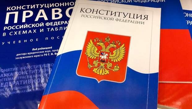 Воробьев призвал жителей Подмосковья принять участие в голосовании по Конституции