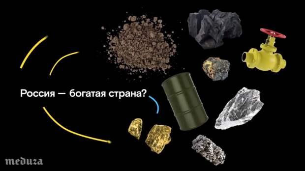 У России вроде бы всё есть, но мы почему-то не очень богатые... Фотография взята из видео