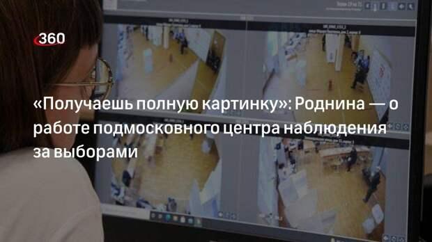 «Получаешь полную картинку»: Роднина— о работе подмосковного центра наблюдения за выборами