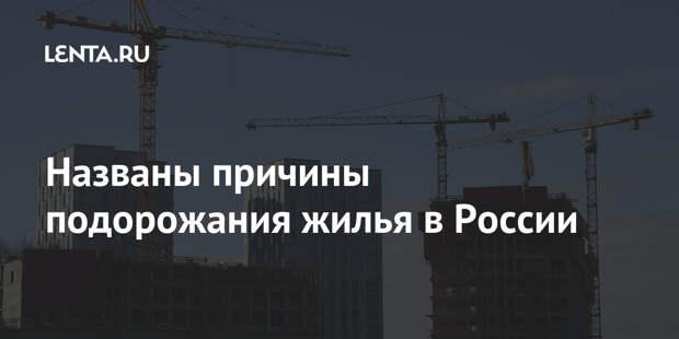Названы причины подорожания жилья в России