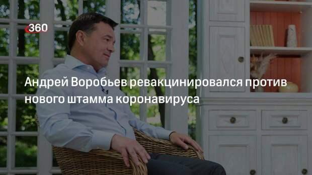 Андрей Воробьев ревакцинировался против нового штамма коронавируса