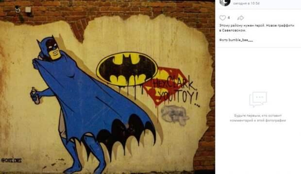 Фото дня: шаловливый бэтмен в Савёловском
