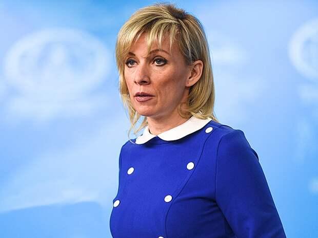Захарова рассказала о сигнале для несогласных с антироссийской истерией