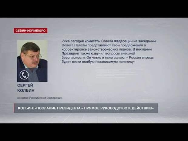 Колбин: «Послание Президента – прямое руководство к действию»