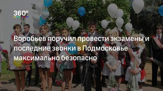 Воробьев поручил провести экзамены и последние звонки в Подмосковье максимально безопасно