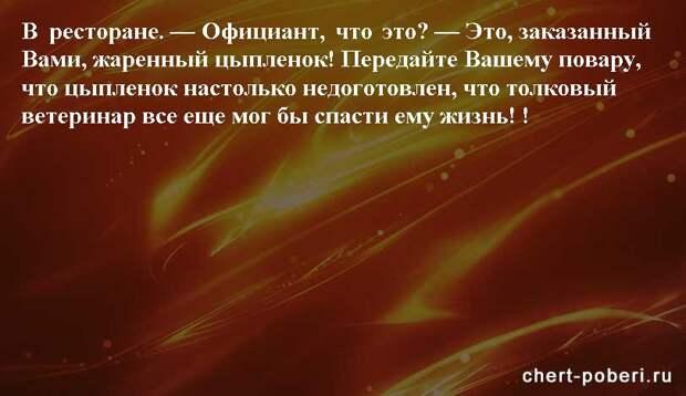 Самые смешные анекдоты ежедневная подборка chert-poberi-anekdoty-chert-poberi-anekdoty-16540230082020-5 картинка chert-poberi-anekdoty-16540230082020-5
