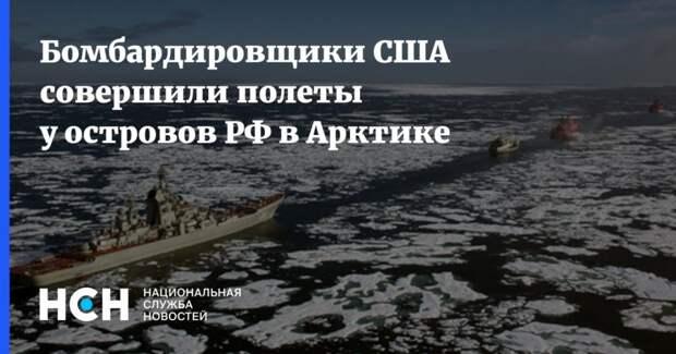 Бомбардировщики США совершили полеты у островов РФ в Арктике