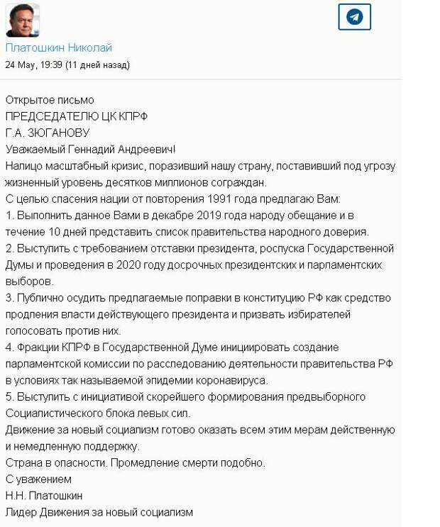 Задержан Николай Платошкин