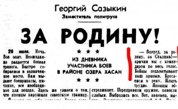 «За Родину! За Сталина!»: как родился политический лозунг момента
