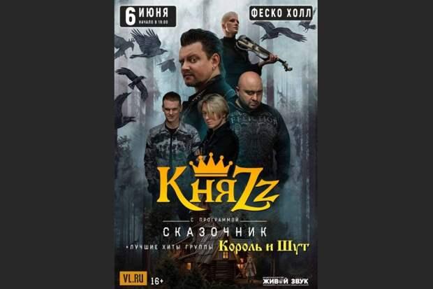 """Группа """"КняZz"""" выступит 6 июня на сцене FESCO Hall во Владивостоке"""