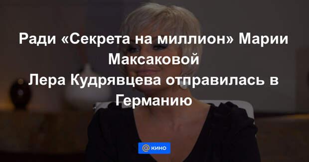 Максакова стала героиней шоу «Секрет на миллион»