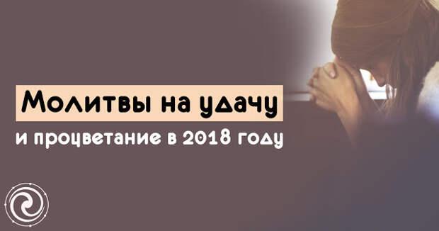 Молитвы на удачу и процветание в 2018 году
