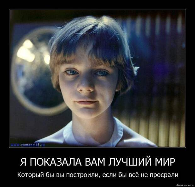 "Демотиваторы на тему ""Прекрасного далека""."