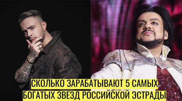 5 самых высокооплачиваемых артистов российской эстрады