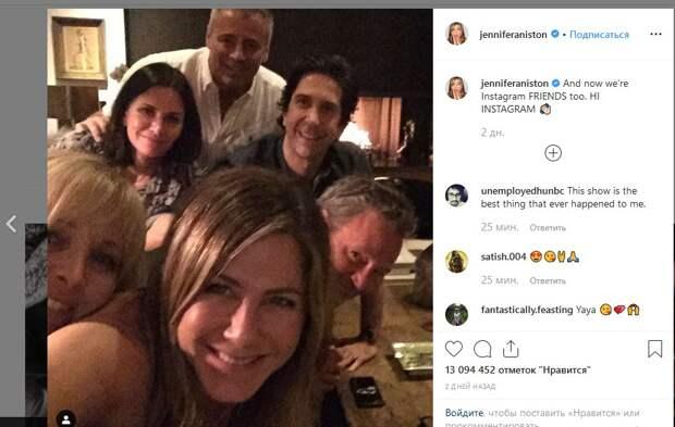 Дженнифер Энистон: «Друзья» — это навсегда