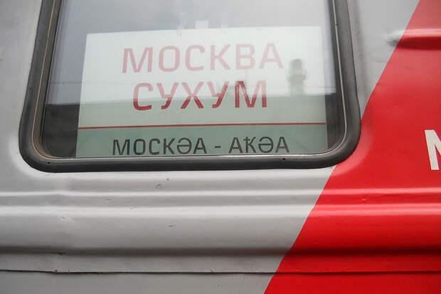 Российская туристка получила серьёзную травму в поезде